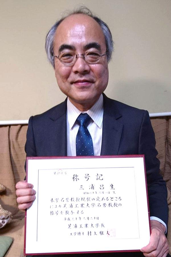 三浦先生が芝浦工業大学名誉教授となりました | 三浦昌生研究室 ...